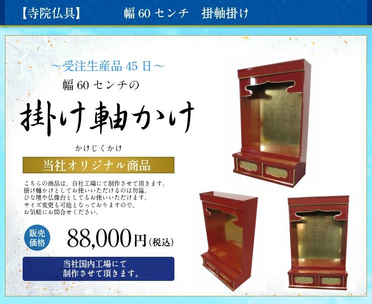 """""""黒塗り幅60センチ掛け軸かけ"""""""