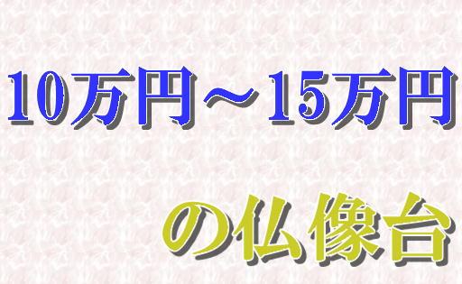 10万円から