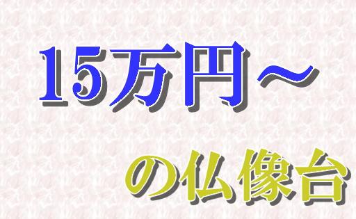 15万円以上