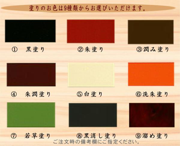 """""""塗り色9種類"""""""