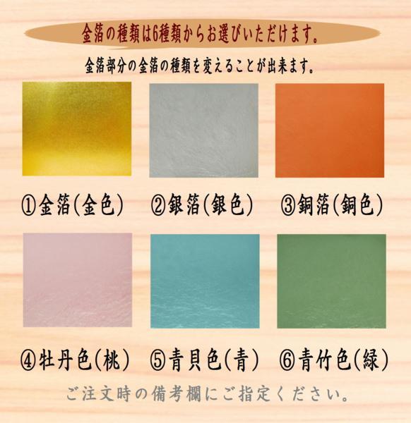 金箔6種類