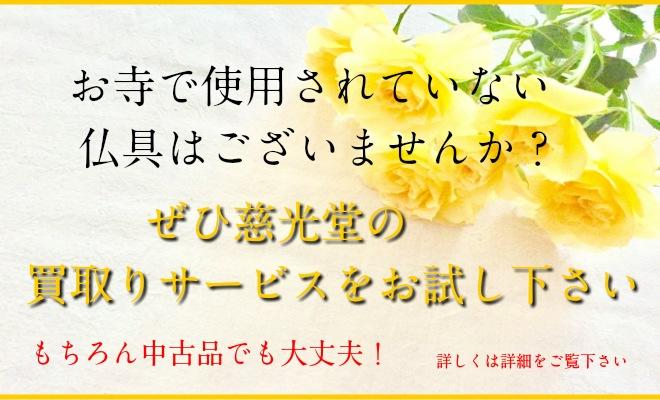 """""""仏具買取り"""""""
