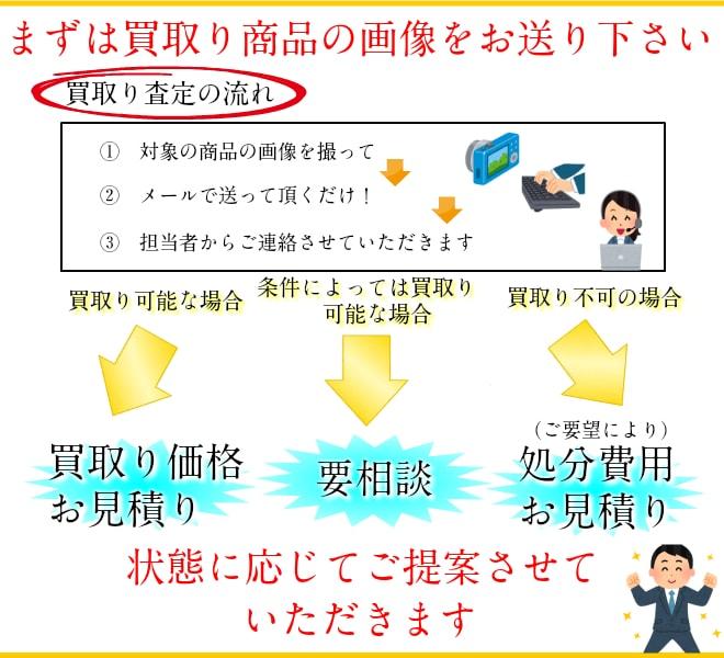 """""""仏具査定"""""""