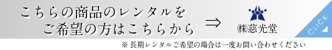 """""""レンタルきょくろく"""""""