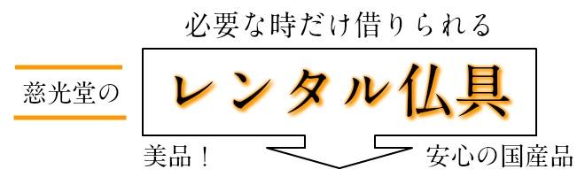 """""""レンタル仏具"""""""
