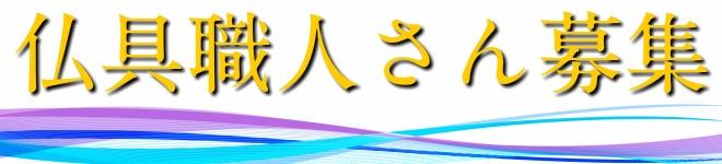 """""""仏具職人募集"""""""