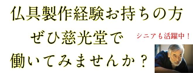 """""""仏具製作人"""""""