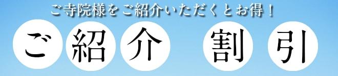 """""""紹介割引"""""""