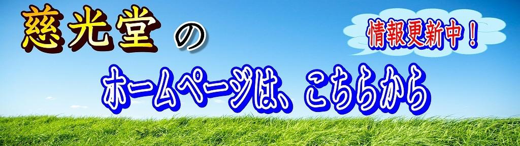 慈光堂ホームページ