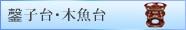 子台・木魚台