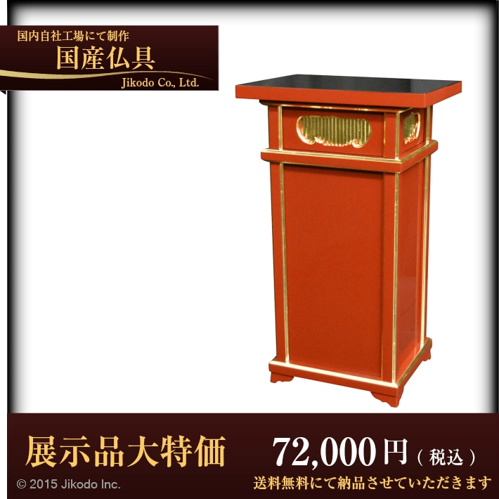 """朱塗り収納付中央香台"""