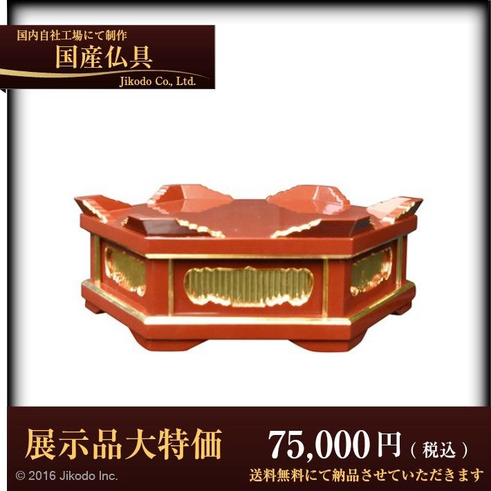 """""""朱塗り木魚台"""""""