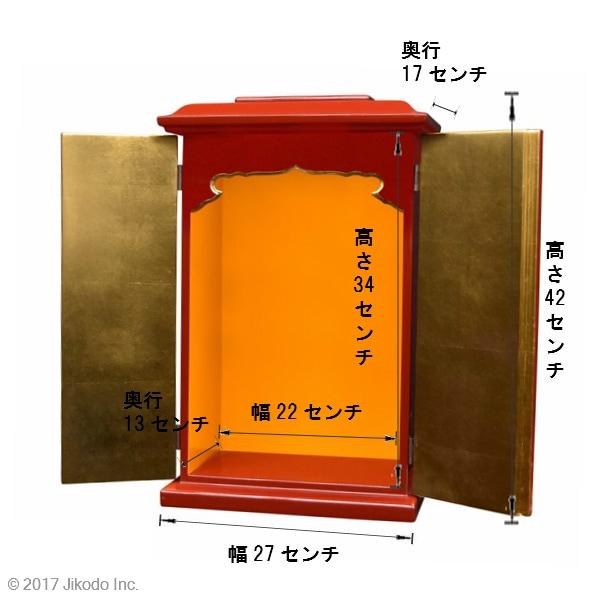 厨子型仏壇(サイズ)