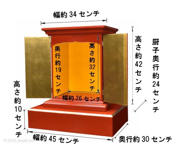 厨子タイプ仏壇(サイズ)