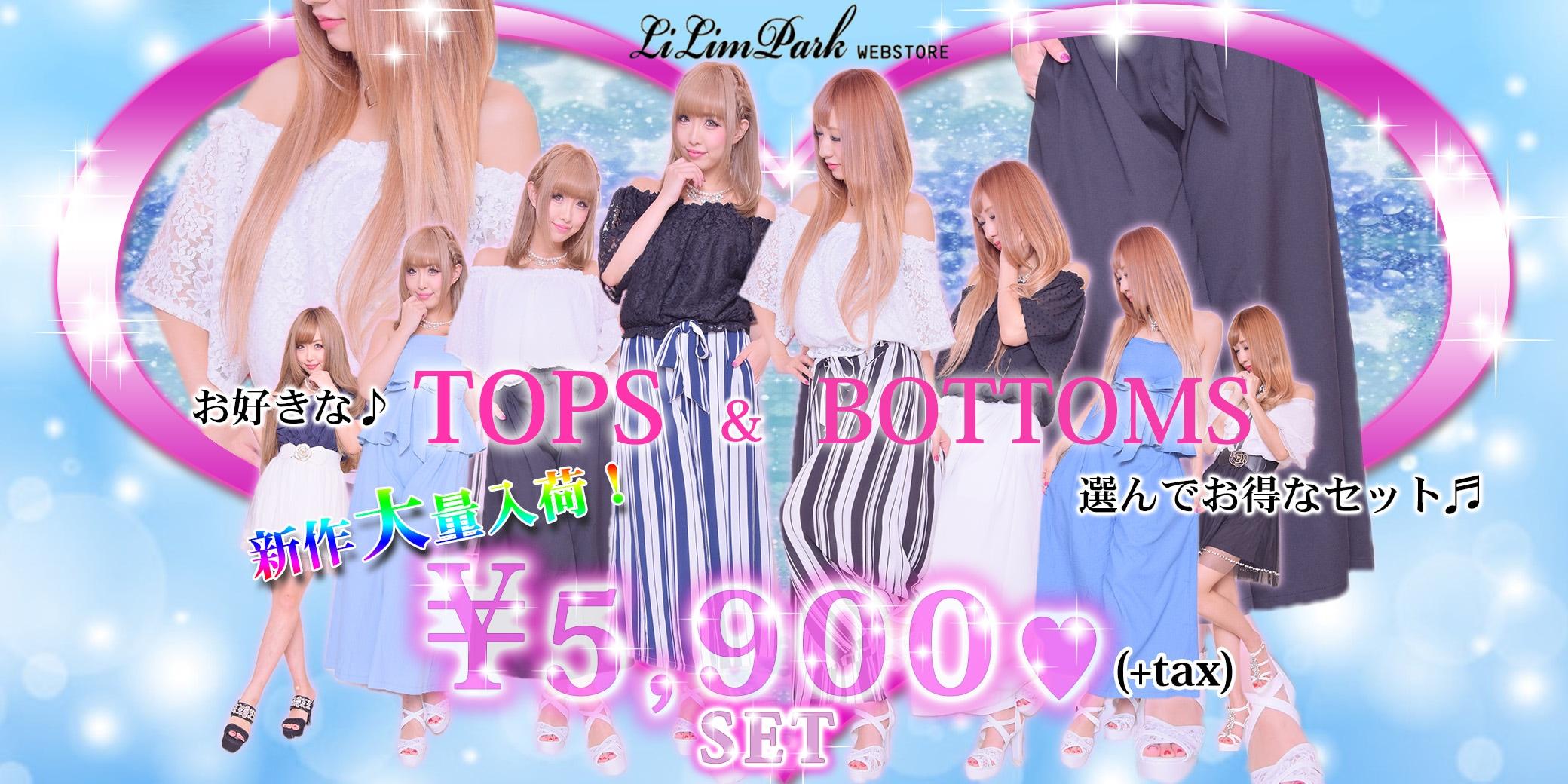 5900円SET