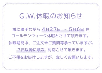 GW 2019