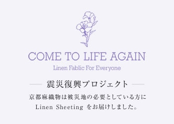 Come To Life Again 震災復興プロジェクト 京都麻織物は被災地の必要としている方にLinen Seetをお届けしました。
