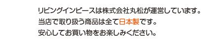 リビングインピースは株式会社丸松が運営しています。当店出取り扱う商品は全て日本製です。