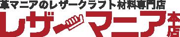 革マニアのレザークラフト材料専門店 レザーマニア