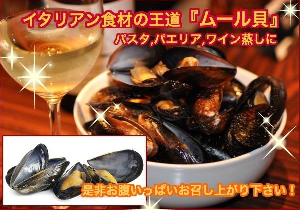 イタリアン食材の王道『ムール貝』!