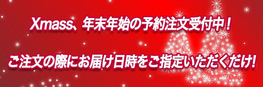 クリスマスの予約受け付け中