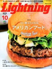 lightning2015.10