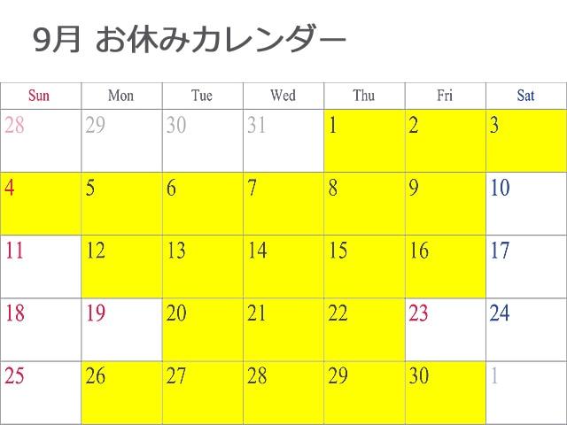 お休みカレンダー8月