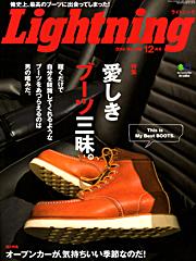 Lightning  2014年12月号 P.289 掲載