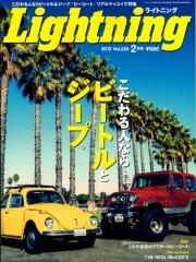 Lightning 2013年 2月号