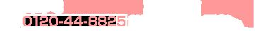 全国一律5000円(税抜)以上の購入で送料無料 お問い合わせ03-6427-7199 受付平日10時から19時