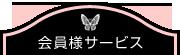 会員様サービス