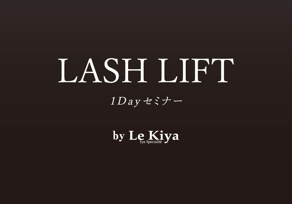 LASH LIFT 1Day セミナー