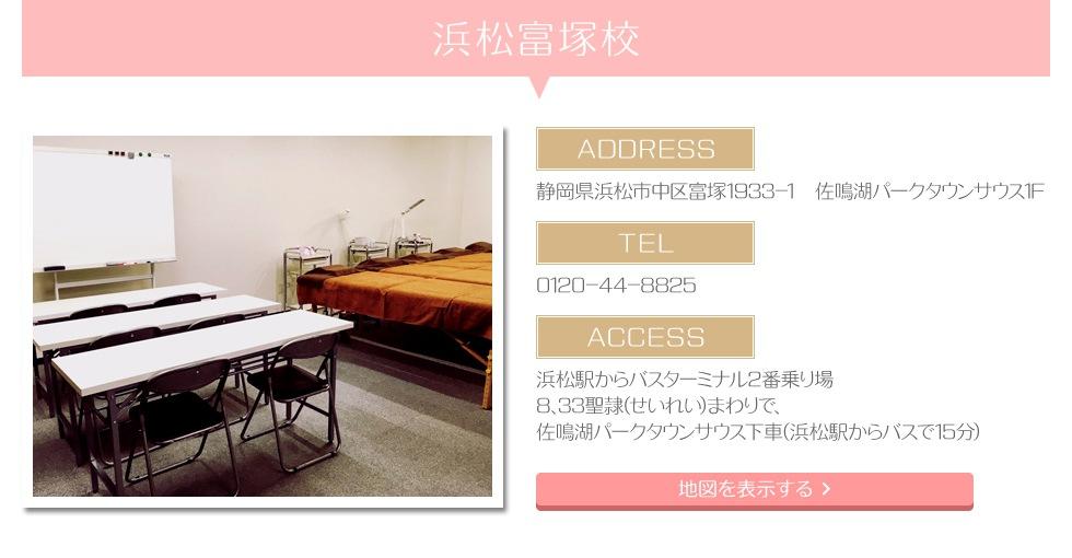 浜松冨塚校