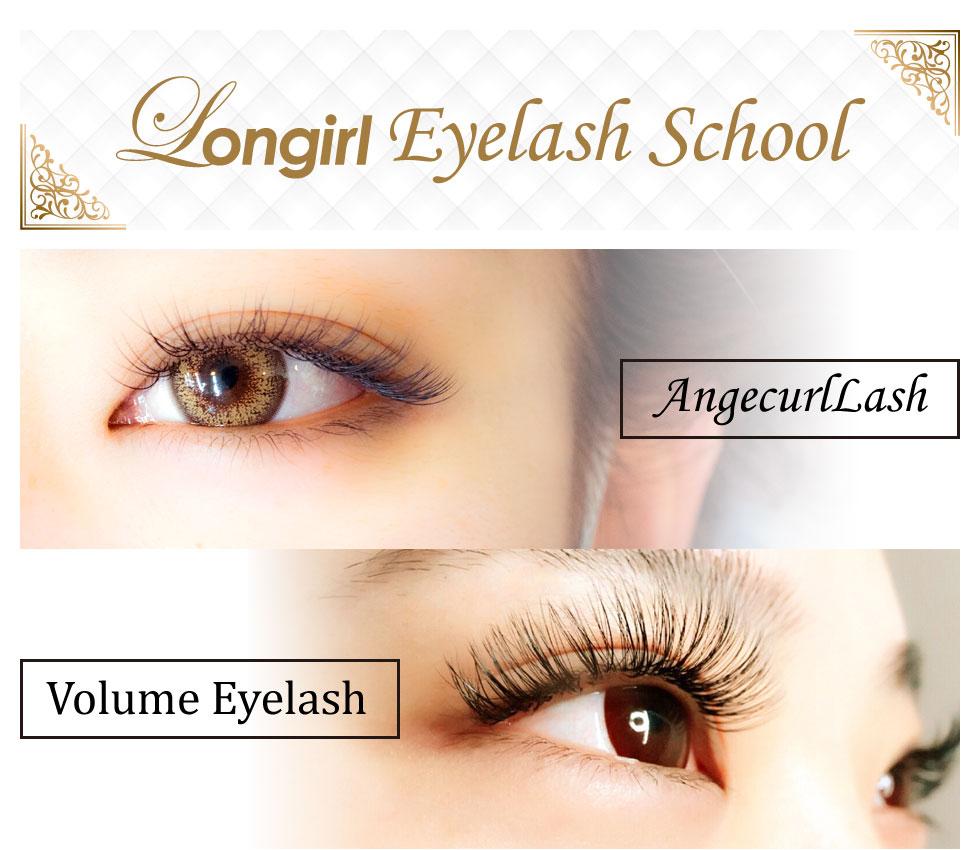 Longirl Eyelash School