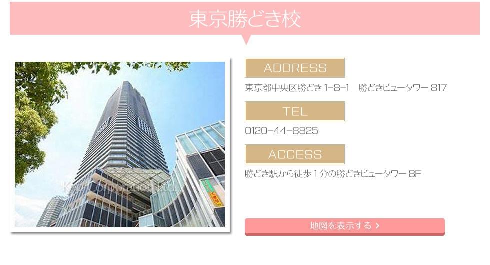 東京渋谷校