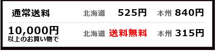 通常送料 北海道525円/本州840円 10,000円以上のお買い物で 北海道 送料無料/本州315円