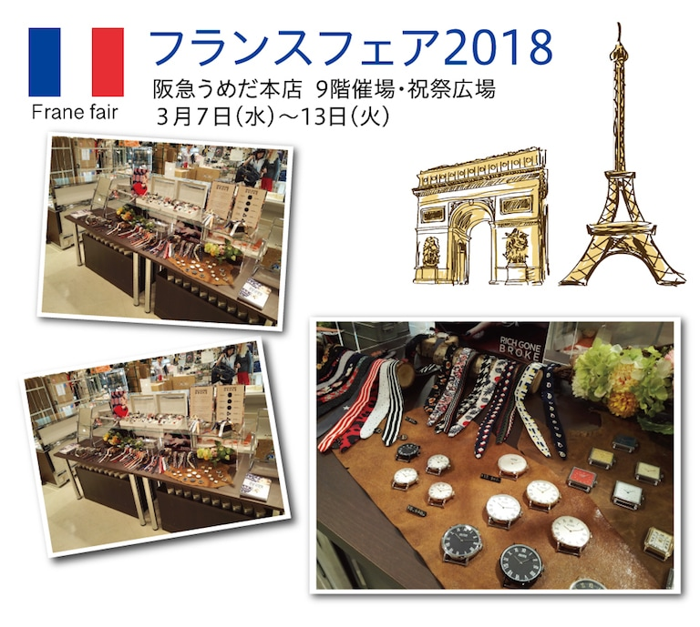 阪急うめだ本店 フランスフェア2018