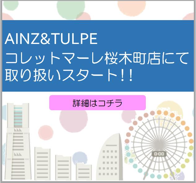 アインズ&トルぺ コレットマーレ桜木町店 取扱い開始