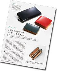 THE NIKKEI MAGAZINE STYLE