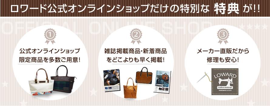 ロワード公式オンラインショップだけの特別な特典が!!