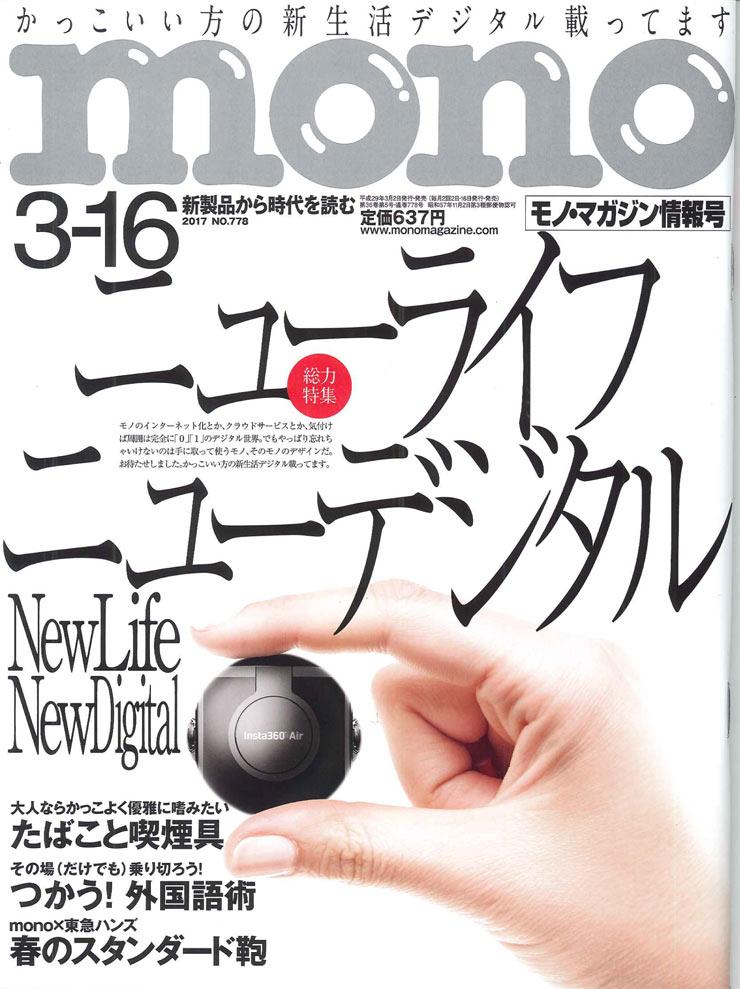 モノ・マガジン情報号 表紙