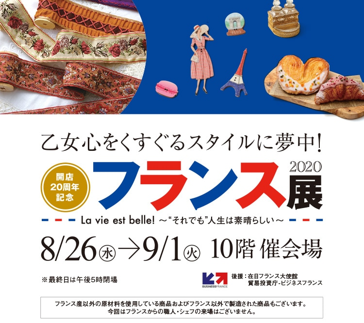 名古屋タカシマヤ「フランス展2020」出店のお知らせ