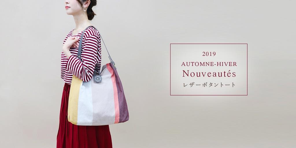 2019AUTOMN-HIVER/AUTUMN-WINTER 【U440】レザーボタントート