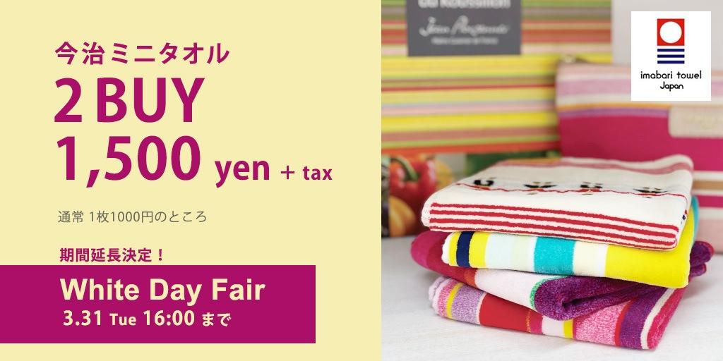 今治タオル2BUY1500円フェア