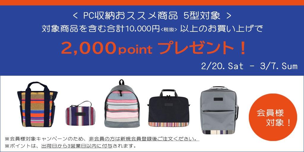 対象商品を含む10000円(税抜)以上のご注文で2000ポイントプレゼント!
