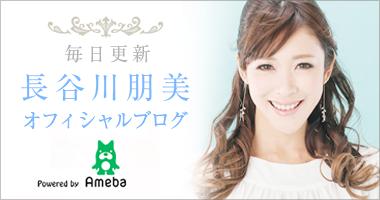 長谷川朋美オフィシャルブログ