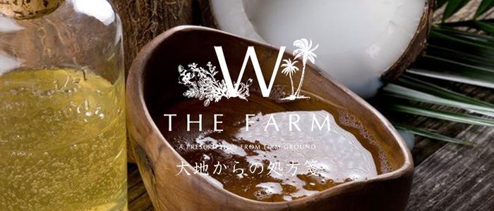 W THE FARM