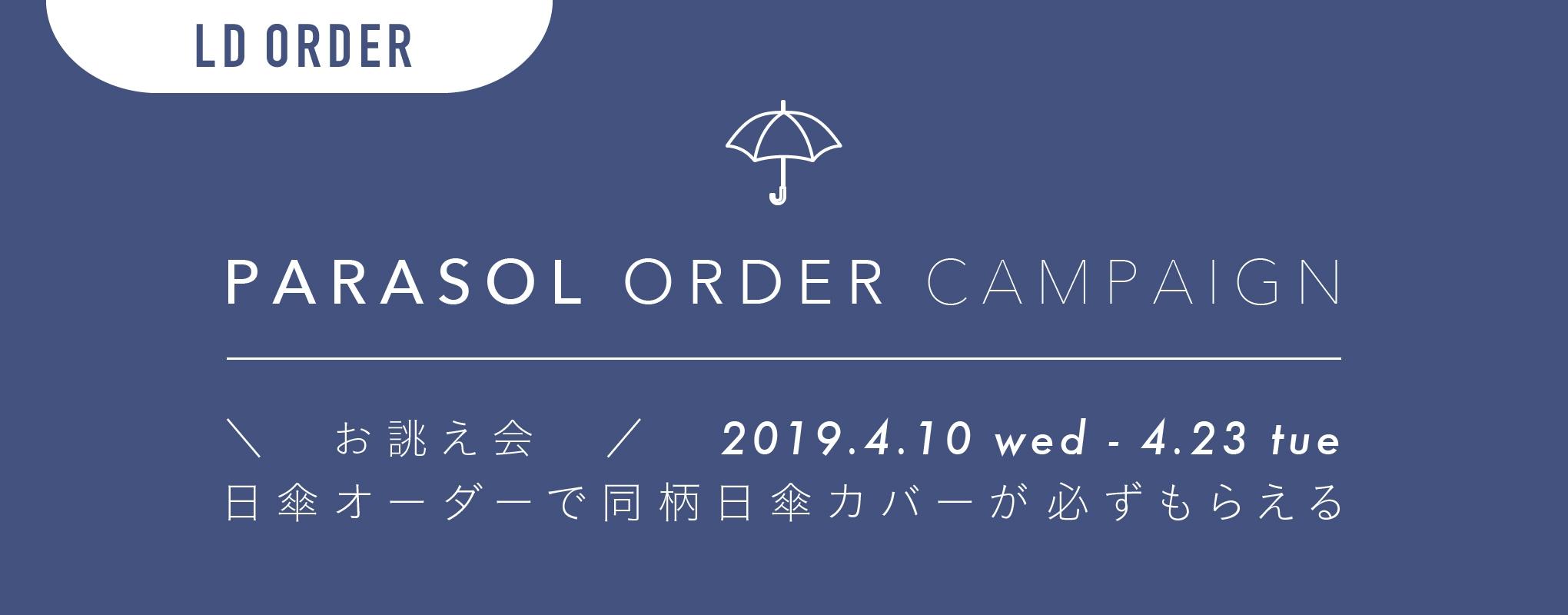LD ORDER 日傘お誂え会