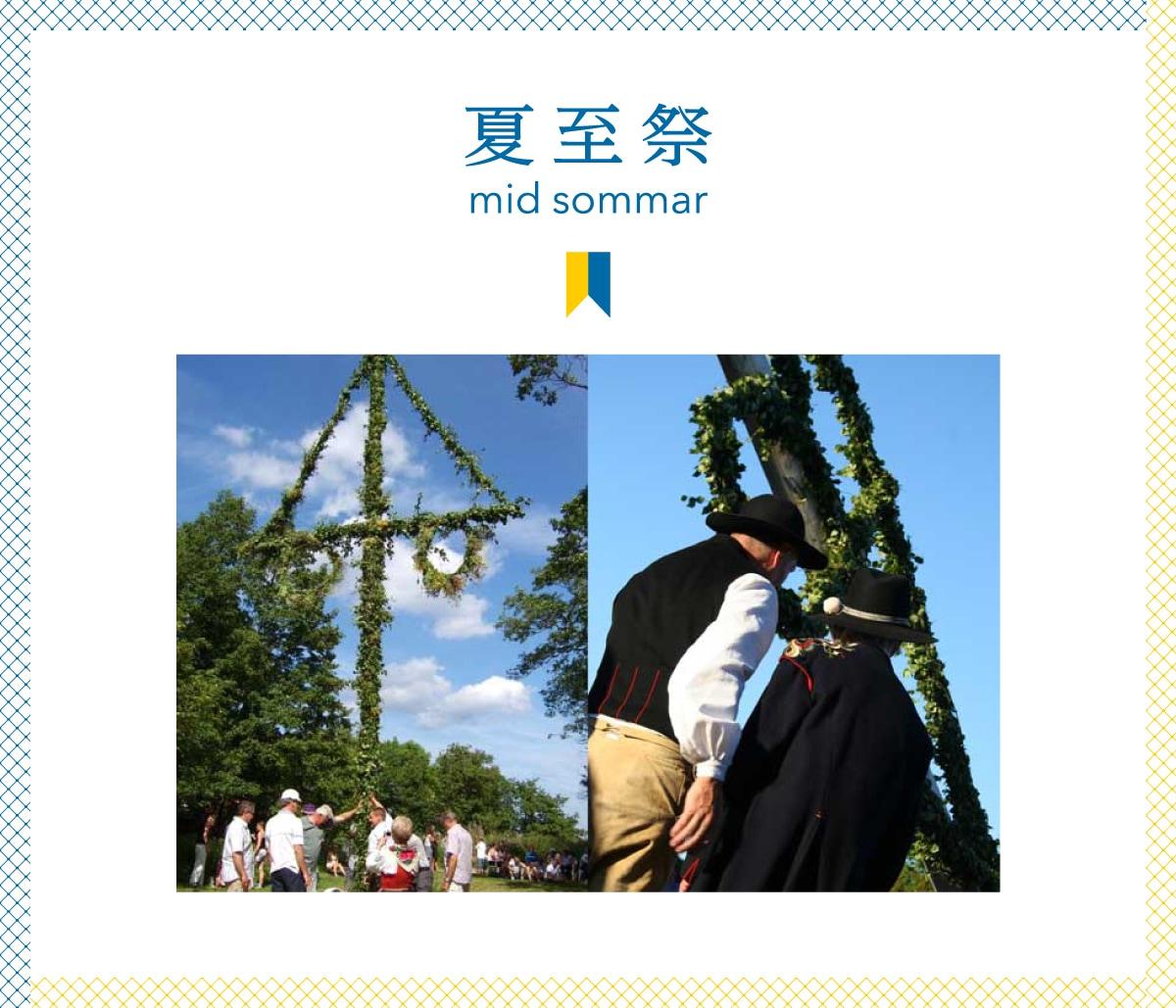 2019_夏至祭