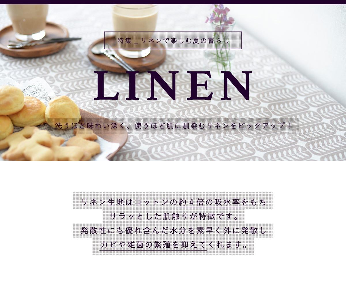 リネン素材特集